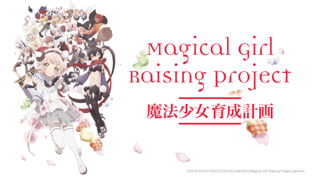 Magical Girl Raising Project Cover Anime