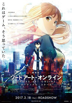 SAO Film Visual