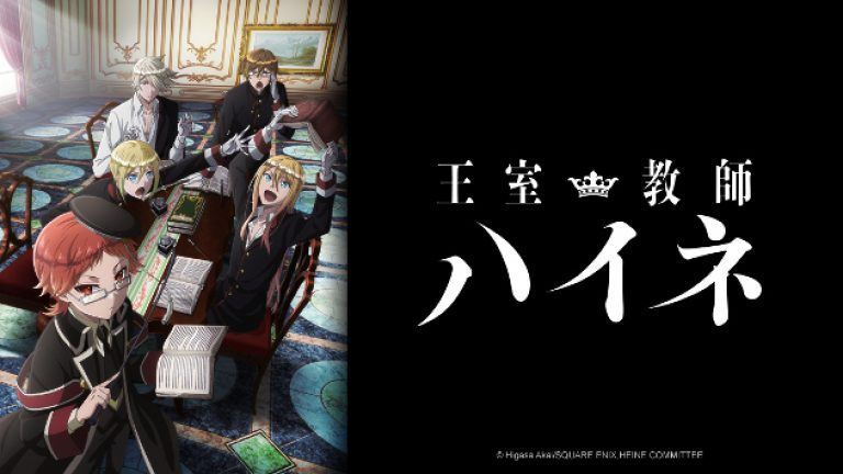 "Premiere der Anime-Serie ""The Royal Tutor"""