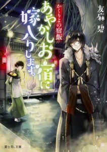 Yadomeshi Novel 1