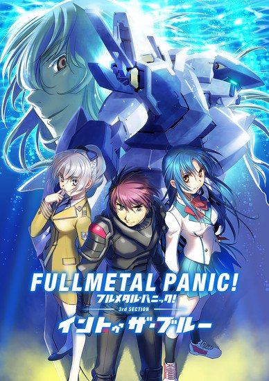 Full Metal Panic 3rd Director Cut Film