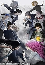 Hitori No Shita The Outcast 2