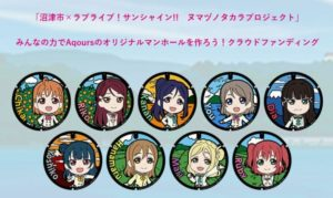 Love Live Sunshine Numazu Treasure Project Manhole Cover Designs 001 20180120