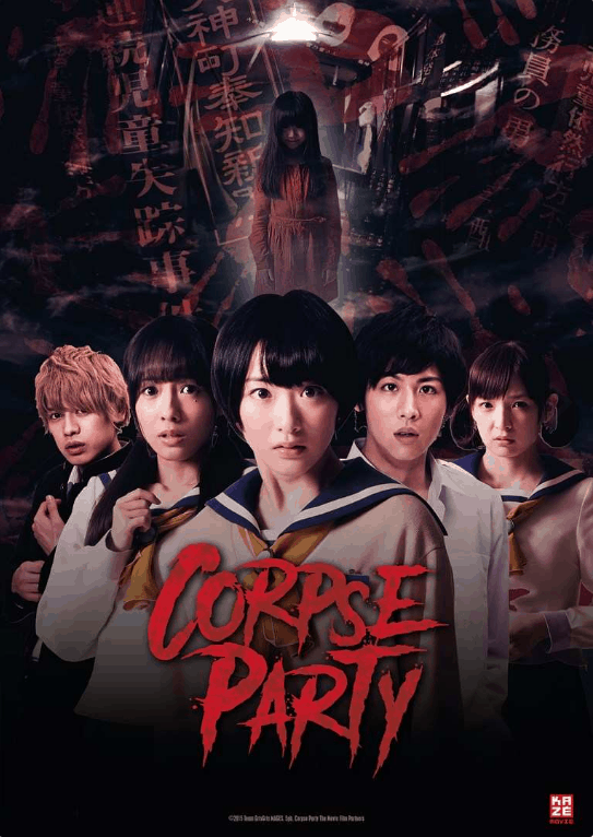 Corpse Party Realfilm