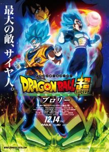 Dragon Ball Super Broly (poster 01)