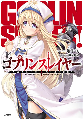 Goblin Slayer Novel 1