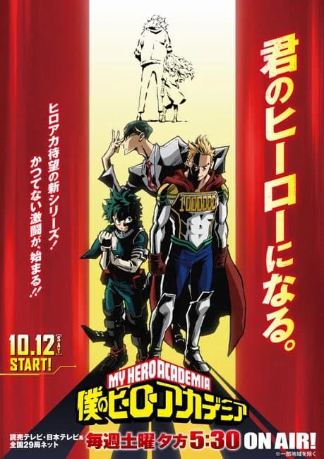 My Hero Academia 4. Staffel Visual
