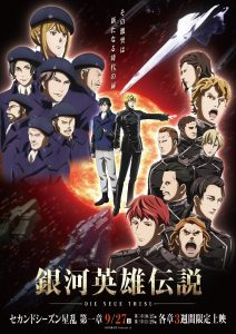 Legend Of The Galactic Heroes Neue These Seiran